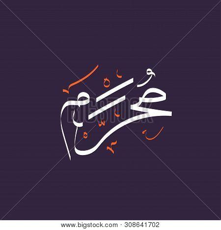 Arabic Calligraphy Text Of Muharam. First Month Islamic Hijri Calendar In Cute Arabic Calligraphy St