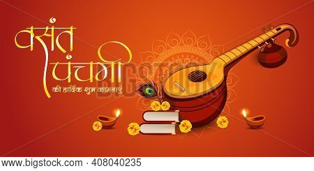 Happy Vasant Panchami Festival Background Wih Hindi Typography Meaning - Wish You A Very Happy Vasan
