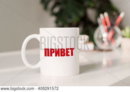 The Word Hello On Russian Language Written On White Coffee Cup
