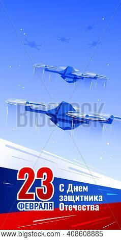 February 23 Greeting Card. Translation: 23 February, Defender Of The Fatherland Day. Russian Nationa