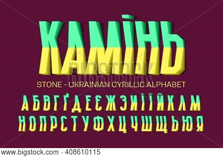 Isolated Ukrainian Cyrillic Alphabet Of Yellow Green Volumetric Letters Of Two Parts. Display 3d Fon