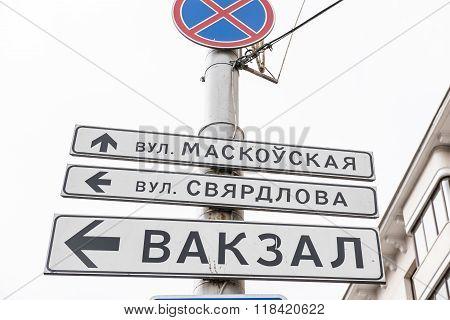 Street Signboard in Russian