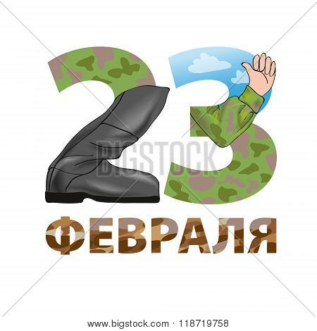 February 23 in Russia, men's holiday greeting poster