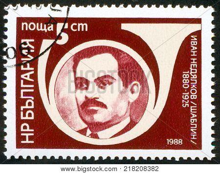 UKRAINE - circa 2017: A postage stamp printed in Bulgaria shows Iwan Nedjalkov Schablin Series Personality circa 1988