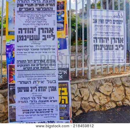 Poster For The Memory Of Rabbi Aharon Yehuda Leib Shteinman