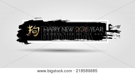 Happy new 2018 chinese year of the dog paint splash with handwritten Chinese calligraphy hieroglyph Dog vector banner isolated on white background. Chinese zodiac. 2018 - Year of the Dog