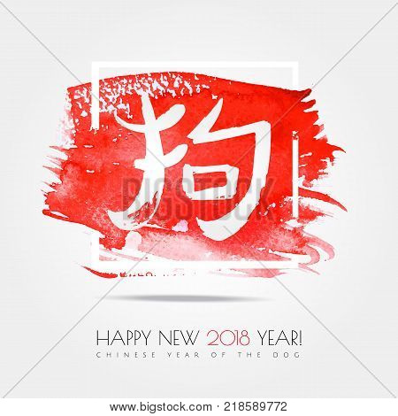 Chinese zodiac. Happy new 2018 year of the Dog .White vector hieroglyph dog on the red stroke paint splash isolated on white background. Chinese Calligraphy. Vector illustration chinese year