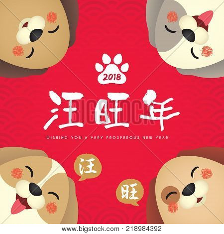 2018 year of the dog. Cute cartoon dogs with speech bubble: woof & wang, isolated on red background. (caption: wishing you a very prosperous new year)