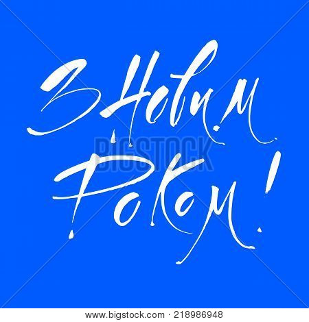 Happy new year vector photo free trial bigstock happy new year ukrainian calligraphy greeting card design hand drawn lettering quote vector m4hsunfo