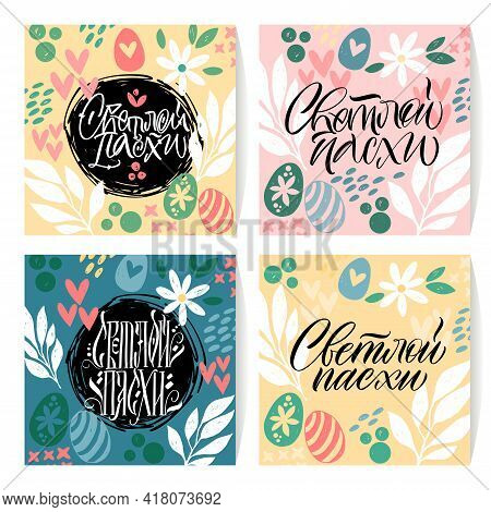 Happy Easter Cards In Russian. Calligraphy And Lettering In Russian Are In Trend. Elements For Desig