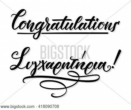 Sigharitiria Means Congratulations. Hand Lettering, Greek And English Language, Flourish Art Isolate