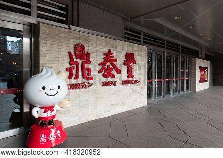 Taipei, Taiwan - June 15th, 2020: famous Din Tai Fung restaurant sign in Taipei, Taiwan, Asia