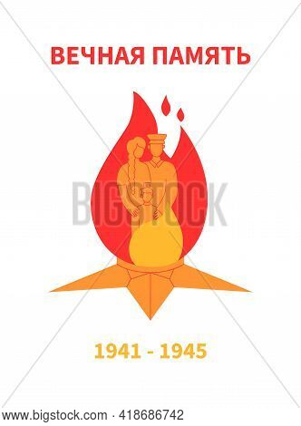 Eternal Fire. May 9 Victory Day. The Inscription In Russian: Everlasting Memory