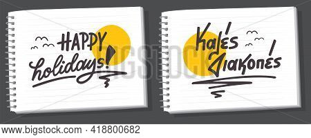 Kales Diakopes In Greek Language Means Happy Holidays. Hand Drawn Lettering On Notebook Page. Hand S