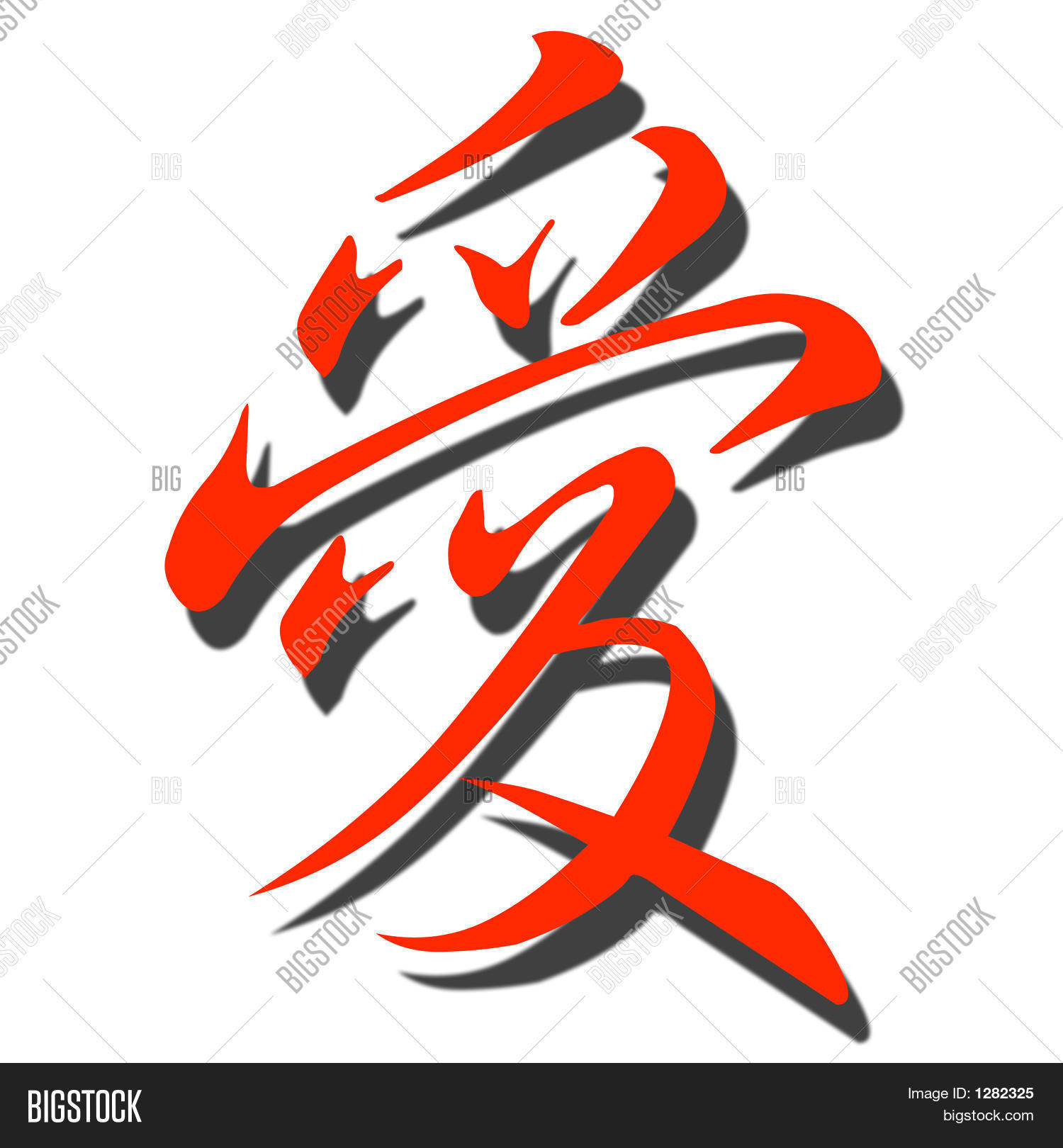 Chinese Symbol Love Image Photo Free Trial Bigstock
