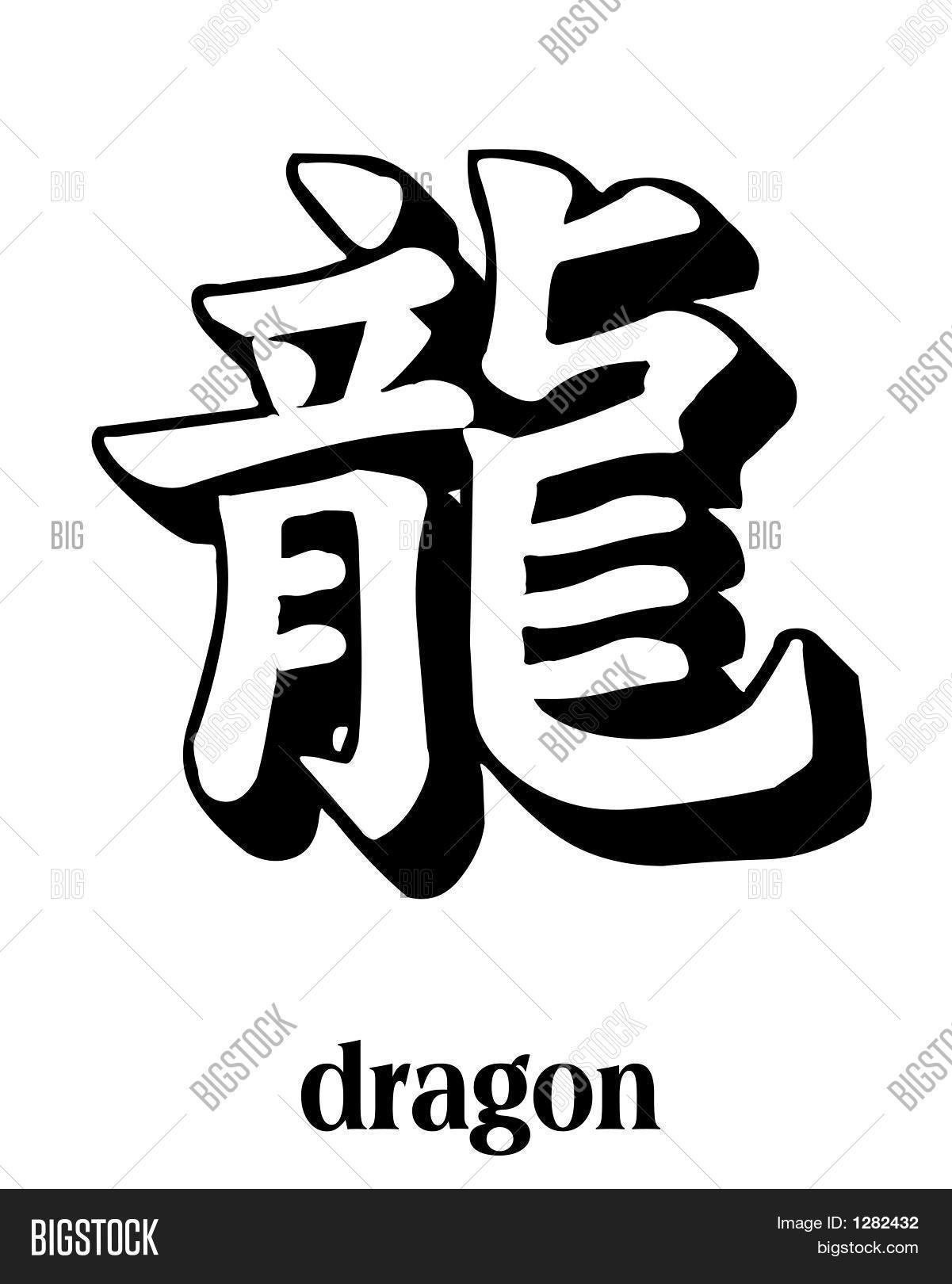 Dragon Chinese Image Photo Free Trial Bigstock
