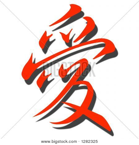 Chinese Symbol Love Image Photo Free Trial Bigstock