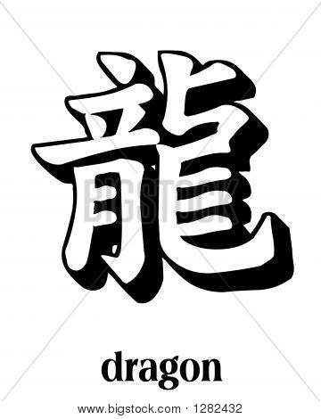 Dragon Chinese Symbol Image Photo Bigstock