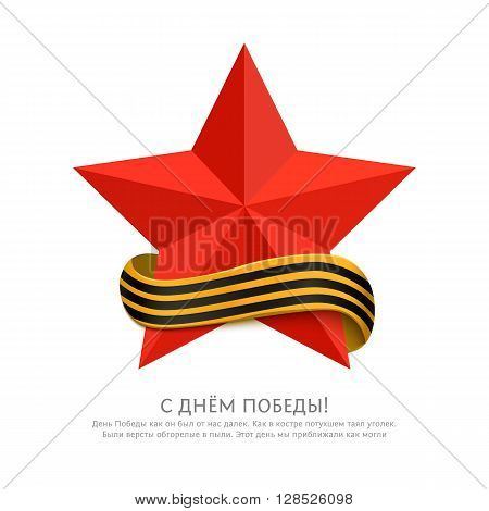 Big Red Star With Curl Saint George Ribbon And Inscription In Russian Happy Victory Day. Vector Conc