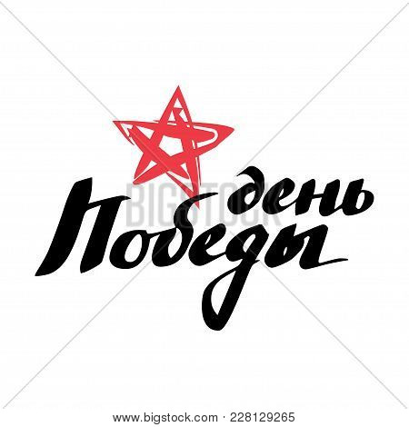 9 May, Russian Holiday Victory Day. Translation: Victory Day. Hand Drawn Typographic Design