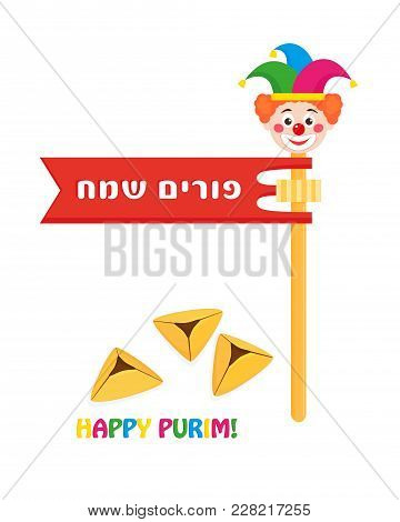 Purim Gragger With Clown And Greeting Inscription In Hebrew - Happy Purim, Traditional Holiday Haman