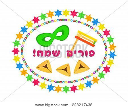 Jewish Holiday Of Purim, Oval Stars Frame With Jewish Holiday Symbols - Mask, Hamantaschen Cookies,