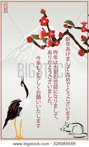 Year Of The Rat Greeting Card. Japanese Text Translation: Happy New Year! Thank You For Your Great H