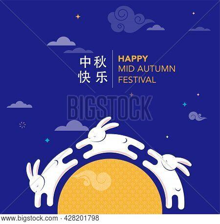 Mid Autumn Festival. Chuseok, Chinese Wording Translation - Mid Autumn. Mooncake, Bunnies, Rabbits A
