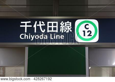 Tokyo, Japan - December 4, 2016: Chiyoda Line Of Tokyo Metro In Tokyo. Toei Subway And Tokyo Metro H