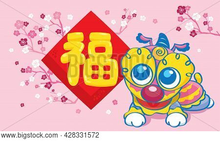 A Cute Chinese Lion With Peach Blossom Background. Chinese Word Means Prosperous. Vector.