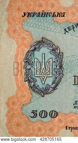 Coat Of Arms Of Ukraine. Fragment Of The Ukrainian Banknote Of 500 Hryvnia Of 1918.
