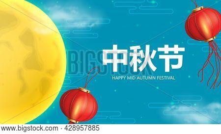 Mid Autumn Festival Banner Template. Moon Festival Or Mooncake Festival Background. Festive Backgrou