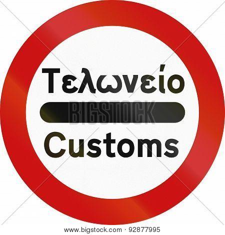 Stop - Customs In Greece