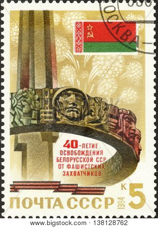 MOSCOW RUSSIA - DECEMBER 2015: a post stamp printed in the USSR and devoted to the 40th Anniversary of Byelorussian Liberation from fascism circa 1984