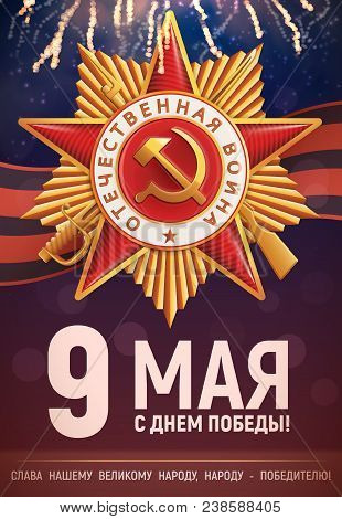 Vector Illustrated Russian Holiday - Victory Day On May 9. Ribbon Of St George And Sign Of Victory D