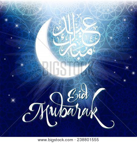 Eid Mubarak Islamic Greeting Banner With A Shining Moon And Intricate Arabic Calligraphy. Geometric