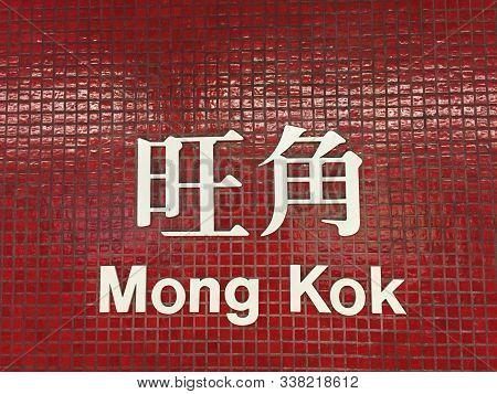 Hong Kong - Dec 26, 2014. Close Up Shot Of Mong Kok Mtr Station Sign. The Mass Transit Railway Is Th