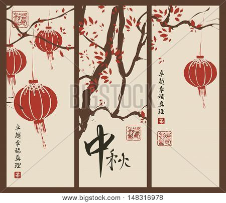 Vector fall landscape with trees and lanterns in the Chinese style watercolor. Hieroglyph Perfection Happiness Truth Autumn