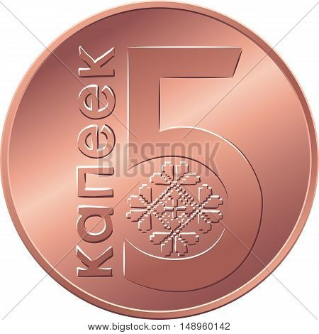 vector reverse new Belarusian Money BYN five copecks coin with Value and ornament symbolizing the pursuit of happiness and freedom