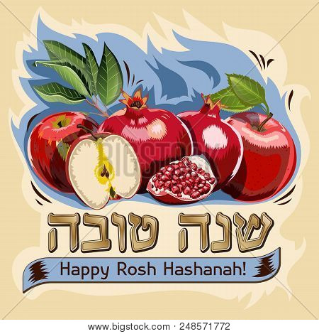 Greeting Card With Pomegranate For Jewish New Year, Rosh Hashanah. Vector Illustration. Hebrew Text,