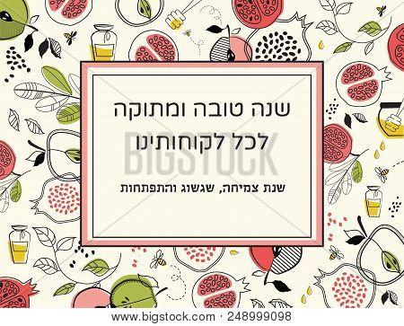Rosh Hashanah Greeting Card, Jewish New Year. Card With Pattern Of Symbols For Rosh Hashana. Blessin