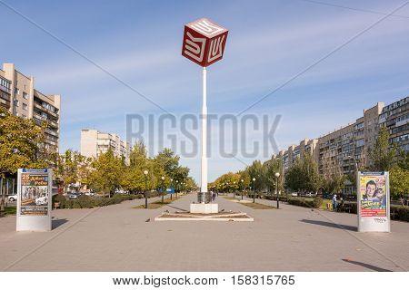 Volgograd, Russia - October 23, 2016: View Boulevard Engels Krasnoarmeysk District Of Volgograd