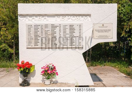 Anapa, Russia- August 28, 2016: Memorial With The List Of The Common Grave Of Soviet Soldiers Who Di