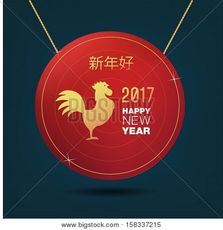 Happy New Year. The year of the rooster. Poster design. Hieroglyph on chinese gong, card design