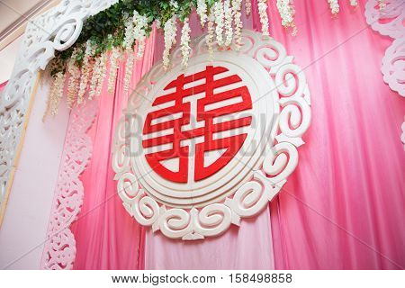 Oriental chinese double happiness red symbol or shuang xi for wedding, engagement, tingjing, and tingfen