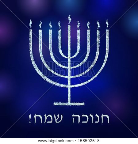 Golden or silver nine candles menorah orthodox jewish sign and happy Hanukkah greetings in hebrew. Israel traditional 9 fire candle vector shiny icon on the abstract blue background. Winter holiday card.
