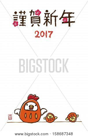 New Year card with chicken and chicks tumbling dolls / translation of Japanese