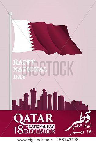national day celebration logo of Qatar with an inscription in Arabic translation : qatar national day 18 th december. vector illustration