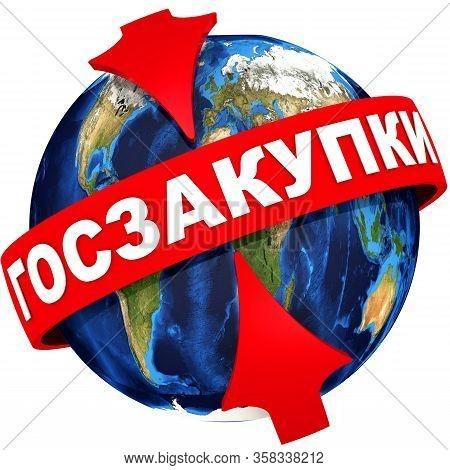 Worldwide Government Procurement. Translation Text: