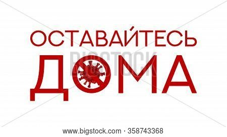 Stay At Home Symbol Concept. Banner Concept With Red Virus Cell. Vector Illustration With 3d Microsc